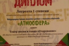 Атм-ансамбль