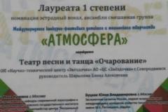 диплом-Атмосф-вок-анс