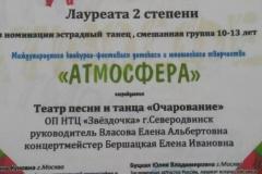 диплом-Атмосф-хор
