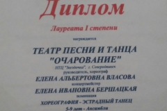 диплом-Кол-Рос
