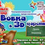 Уникальная театрализовано-игровая программа ко ДНЮ ЗНАНИЙ «Вовка в 3D-царстве»
